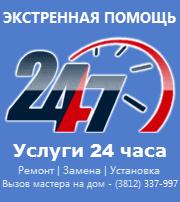 Работаем круглосуточно, 24/7
